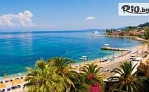 Екскурзия до остров Корфу! 4 нощувки на база All Inclusive в хотел 3/4* + транспорт, от Bulgaria Travel