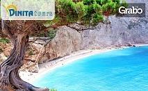 Екскурзия до остров Лефкада през Октомври! 3 нощувки със закуски и транспорт