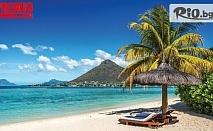 Екскурзия до остров Мавриций! 10 нощувки със закуски и вечери, двупосочен самолетен билет и екскурзовод + 2 екскурзии подарък, от Премио Травел