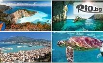 Eкскурзия до остров Закинтос, Гърция! 5 нощувки със закуски и вечери, автобусен транспорт и екскурзовод, от ТА Ана Травел