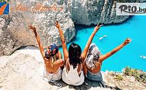 Eкскурзия до остров Закинтос, Гърция през Май! 4 нощувки със закуски и вечери, автобусен транспорт и екскурзовод, от ТА Ана Травел