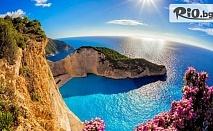 Екскурзия до остров Закинтос - перлата на Йонийските острови! 4 нощувки със закуски + транспорт, от Вени Травел