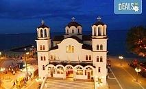 Екскурзия до Паралия Катерини през март или май! 2 нощувки със закуски в хотел 3*, транспорт, посещение на Солун и Мелник