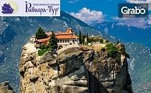 Екскурзия до Паралия Катерини, Солун, с възможност за Рупите и Мелник! 2 нощувки със закуски и вечери, плюс транспорт