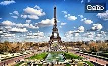 Екскурзия до Париж и Брюксел! 4 нощувки със закуски, плюс самолетен транспорт