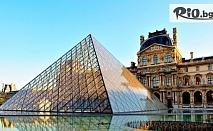Екскурзия до Париж и Брюксел! 4 нощувки със закуски + двупосочен самолетен билет, от ВИП Турс
