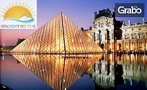 Екскурзия до Париж, Цюрих, Берн и Люцерн! 5 нощувки със закуски, плюс самолетен и автобусен транспорт