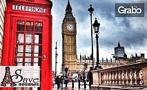 Екскурзия до Париж, Лондон, Брюксел и Амстердам през Юни! 7 нощувки с 5 закуски и самолетен транспорт