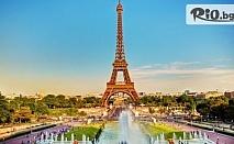 Екскурзия до Париж от 27 до 31 Март! 4 нощувки със закуски + самолетни билети и летищни такси, от Травел Холидейс