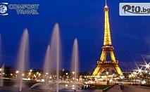 Екскурзия до Париж, Милано, Женева, Любляна, Страсбург, Инсбрук, Белград! 8 нощувки със закуски, автобусен транспорт и екскурзовод, от Комфорт Травел