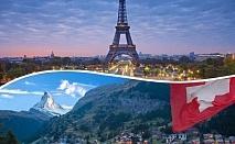Екскурзия до Париж и Швейцария! Транспорт + 7 нощувки със закуски от Холидей БГ Тур