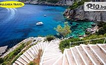 Екскурзия до Патра и остров Закинтос! 4 нощувки със закуски и вечери в хотел 3* + автобусен транспорт, от Bulgaria Travel