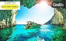 Екскурзия до Патра и остров Закинтос през Септември! 4 нощувки със закуски и 3 вечери, плюс транспорт