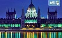 Екскурзия до Перлата на Дунава - красавицата Будапеща, през октомври! 2 нощувки със закуски, възможност за посещение на Сентендере, Естергом и Вишеград, транспорт и екскурзовод от Дрийм Тур!