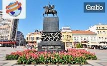Екскурзия до Пирот, Ниш и Княжевац през Април! Нощувка със закуска и вечеря с жива музика, плюс транспорт