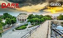 Екскурзия до Пирот и Ниш в края на Май! Нощувка със закуска, плюс транспорт и възможност за Дяволския град