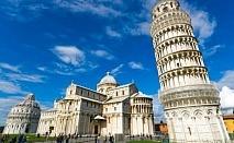 Екскурзия до Пиза, Италия през Април и Май. Самолетен билет + ТРИ нощувки със закуски за първоначаните 190 лв.