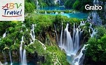 Екскурзия до Плитвички езера, Дубровник, Черногорска ривиера! 4 нощувки със закуски и транспорт