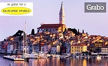 Екскурзия до Плитвички езера, Дубровник, Котор и Будва! 4 нощувки със закуски и 3 вечери, плюс транспорт