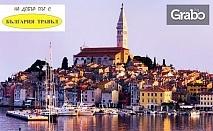 Екскурзия до Плитвички езера, Дубровник, Котор и Будва през Октомври! 4 нощувки със закуски и 3 вечери, плюс транспорт
