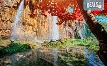Екскурзия до Плитвичките езера и пещерата Постойна Яма през октомври, с Бек Райзен! 3 нощувки със закуски в хотел 3* в Загреб, транспорт и програма