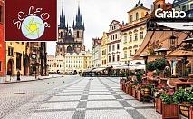 Екскурзия до Прага, Бърно и Братислава през Август или Септември! 3 нощувки със закуски, плюс транспорт