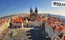Екскурзия до Прага, Братислава, Гьор, Панонхалма и хълма Свети Мартин през Септември! 3 нощувки със закуски + транспорт, от Караджъ Турс