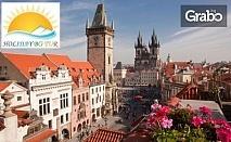 Екскурзия до Прага и Братислава през Октомври! 3 нощувки със закуски, плюс транспорт и възможност за Дрезден