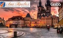 Екскурзия до Прага през Април! 2 нощувки със закуски, плюс транспорт и посещение на Карлови Вари и Пилзен