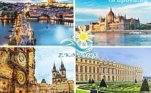 Екскурзия до Прага, Виена и Будапеща. Транспорт, 6 дни, 5 нощувки със закуски и богата туристическа програма от Еко Тур Къмпани