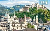Екскурзия до прелестните Виена, Залцбург, Венеция, Любляна и Будапеща! 4 нощувки със закуски, транспорт и водач от Еко Тур
