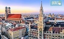 Екскурзия до прелестния Мюнхен, Германия, през декемвир! 3 нощувки със закуски, самолетен билет и летищни такси от Абела Тур