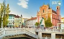 Екскурзия през април до Белград, Загреб и Любляна! 2 нощувки и закуски, транспорт и възможност за посещение на замъка Предяма и Постойна яма