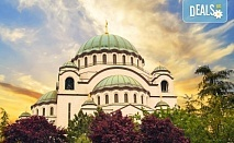 Екскурзия през август до Белград, с възможност за посещение на Нови Сад и Сремски Карловци! 1 нощувка със закуска, транспорт и екскурзовод!