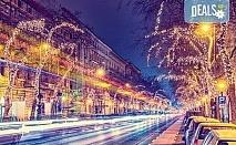 Екскурзия през декември до Будапеща! 3 или 4 нощувки със закуски в хотел 3*/4*, самолетен билет и летищни такси!