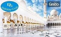 Екскурзия през Декември до Дубай! 4 нощувки със закуски или със закуски и вечери, плюс самолетен транспорт