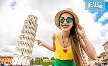 Екскурзия през есента до красивия Пиза, Италия! 3 нощувки със закуски, самолетен билет, ръчен багаж и медицинска застраховка