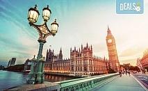 Екскурзия през есента до Париж и Лондон със самолет и влак TGV през Лa Мaнш! 5 нощувки със закуски, самолетен билет, летищни такси и трансфери от София Тур!