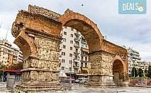 Екскурзия през есента до Солун и Паралия Катерини, Гърция, с Дрийм Тур! 2 нощувки със закуски в хотел 3*, транспорт и панорамна обиколка в Солун