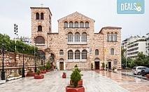 Екскурзия през есента до Солун и Паралия Катерини, с възможност за посещение на Метеора - 2 нощувки със закуски, транспорт и водач