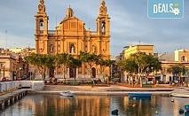 Екскурзия през февруари до Малта на супер цена! 4 нощувки със закуски в хотел 3*, самолетен билет с летищни такси!