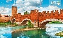 Екскурзия през 2018-та до Любляна, Верона и Падуа! 3 нощувки със закуски, транспорт, възможност за посещение на Венеция и Гардаленд!