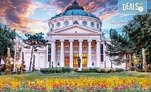 Екскурзия през май до Румъния! 2 нощувки със закуски в Hotel Bulevard 2* в Синая, транспорт, екскурзовод и програма в Букурещ!