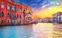 Екскурзия през май или септември до Венеция, Верона, Загреб и Триест! 4 нощувки със закуски и вечери, транспорт и екскурзовод!