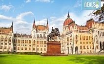 Екскурзия през май или юли до Прага и Будапеща с Комфорт Травел! 5 нощувки и закуски, транспорт и обиколки на Виена и Братислава