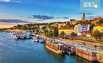 Екскурзия през ноември до Белград, Сърбия! 1 нощувка със закуска, транспорт, посещение на крепостта Калемегдан и църквата