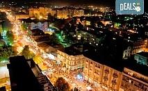 Екскурзия през ноември или декември до Лесковац, Пирот и Ниш! 1 нощувка със закуска и вечеря с жива музика, транспорт и екскурзовод!