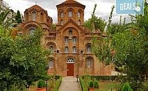 Екскурзия през ноември или декември до Солун и Паралия Катерини! 2 нощувки със закуски, транспорт и възможност за посещение на Метеора!