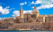 Екскурзия през октомври до слънчева Малта! 3 нощувки със закуски в хотел 3*, самолетен билет, трансфер и водач от агенцията!