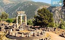 Екскурзия през октомври - по следите на Древна Гърция: 3 нощувки и закуски в хотел 3*, посещение на Атина и Метеора, възможност за тур до Микена, Епидаврос и Нафплион и транспорт от България Травъл!